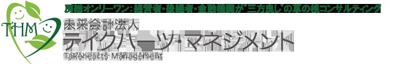 未来会計法人テイクハーツ・マネジメント株式会社